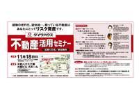 nikkei fudousan.jpgのサムネイル画像